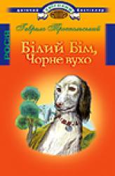 купити: Книга Білий Бім Чорне Вухо