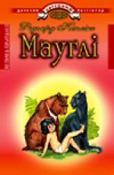 купити: Книга Мауглі