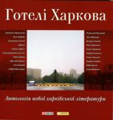 buy: Book Готелі Харкова: Антологія нової харківської літератури