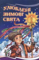 купить: Книга Улюбленi зимовi свята