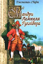 купити: Книга Мандри Лемюеля Гулівера
