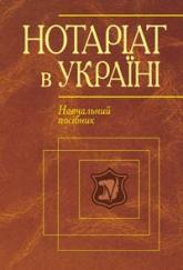 купити: Книга Нотаріат в Україні. Навчальний посібник
