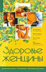 купить: Книга Здоровье женщины