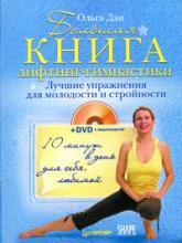 buy: Book Большая книга лифтинг-гимнастики. Лучшие упражнения для молодости и стройности (+ DVD-ROM)