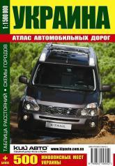 купить: Атлас Атлас автодоріг України М 1:1500000