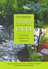 купить: Книга Дизайн маленького сада