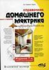 купить: Книга Справочник домашнего электрика
