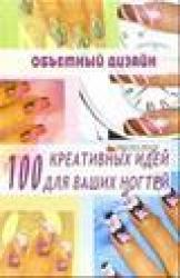купить: Книга Объемный дизайн. 100 креативных идей для ваших ногтей