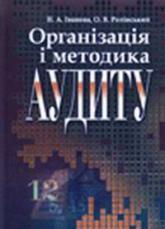 купить: Книга Організація і методика аудиту.