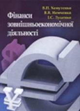 купити: Книга Фінанси зовнішньоекономічної діяльності.