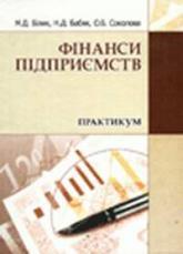 купити: Книга Фінанси підприємств. Практикум.