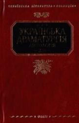 buy: Book Українська драматургія: Антологія: У 2 т. Т. 2, кн. 1