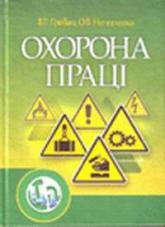 купить: Книга Охорона праці.