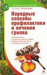 купить: Книга ПШкЗ Морозовы В. и И. Народные способы профилакти