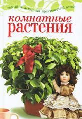 купить: Книга Комнатные растения