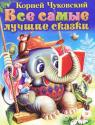 купить: Книга Все самые лучшие сказки