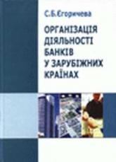 купить: Книга Організація діяльності банків у зарубіжних країнах. Навч. пос.