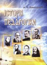 купить: Книга Історія педагогіки. 3-є видання. Навч. пос.