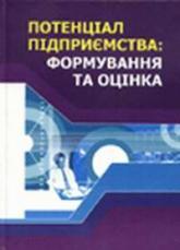 купить: Книга Потенціал підприємства: формування та оцінка.