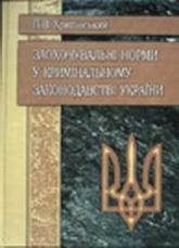 купить: Книга Заохочувальні норми у кримінальному законодавстві України
