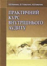 купить: Книга Практичний курс внутрішнього аудиту. Навч. пос.