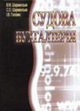 купить: Книга Судова бухгалтерія. Навч. пос.