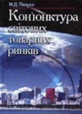 купить: Книга Кон`юнктура світових товарних ринків. Навч. пос.