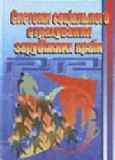 купить: Книга Системи соціального страхування зарубіжних країн. Навч. пос.