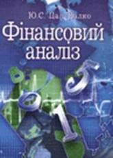 купити: Книга Фінансовий аналіз. Підручник