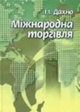 купить: Книга Міжнародна торгівля. Навч. пос.