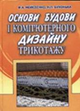 купить: Книга Основи будови і комп`ютерного дизайну трикотажу.