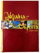 buy: Book Україна-Європа: хронологія розвитку 1500-1800 рр.