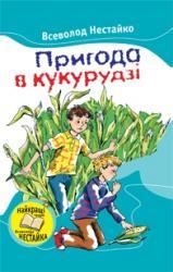 купити: Книга Пригода в кукурудзі