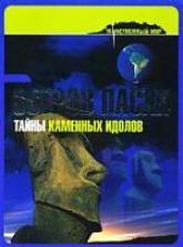 купить: Книга Остров Пасхи: Тайны каменных идолов