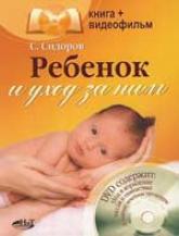 купить: Книга Ребенок и уход за ним (+ DVD-ROM)