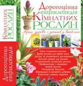 купить: Книга Дорогоцінна енциклопедія кімнатних рослин