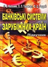 купить: Книга Банківські системи зарубіжних країн: підручник