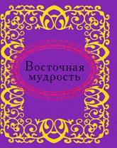 купить: Книга Восточная мудрость