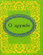 купить: Книга Микроминиатюра О дружбе