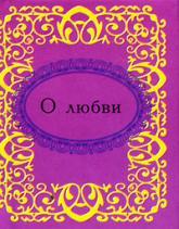 купить: Книга Микроминиатюра О любви