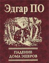 купить: Книга Падение дома Эшеров