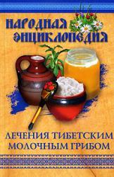 купить: Книга Народная энциклопедия лечения тибетским молочным грибом