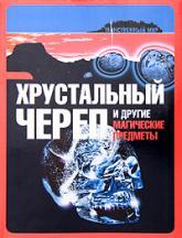 купити: Книга Хрустальный череп и другие магические предметы
