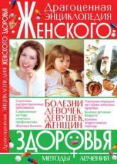 купить: Книга Драгоценная энциклопедия женского здоровья
