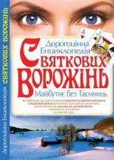 купить: Книга Дорогоцiнна енциклопедiя святкових ворожiнь