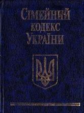 купить: Книга Сімейний кодекс України