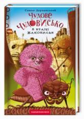 купити: Книга Чудове Чудовисько в Країні Жаховиськ