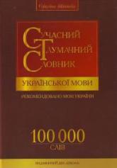 buy: Dictionary Сучасний тлумачний словник української мови: 100 000 слів