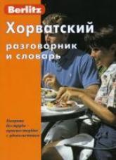 купити: Розмовник Хорватский разговорник и словарь. 2-е изд., стер. Berlitz