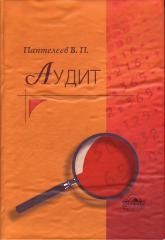 купить: Книга Аудит